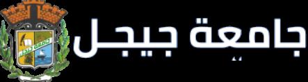 Campus Virtuel - Université de Jijel